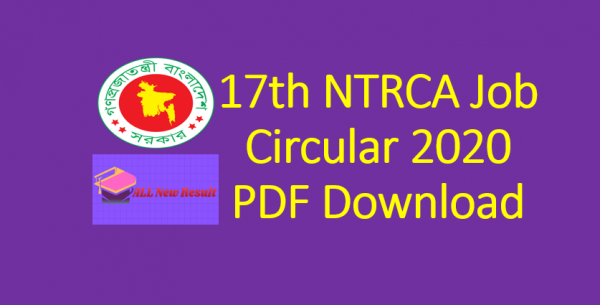 17th NTRCA Job Circular 2020 PDF Download