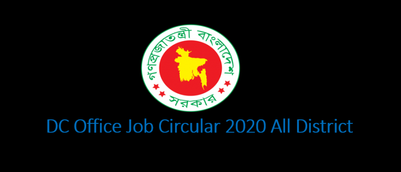 DC Office Job Circular 2020 All District