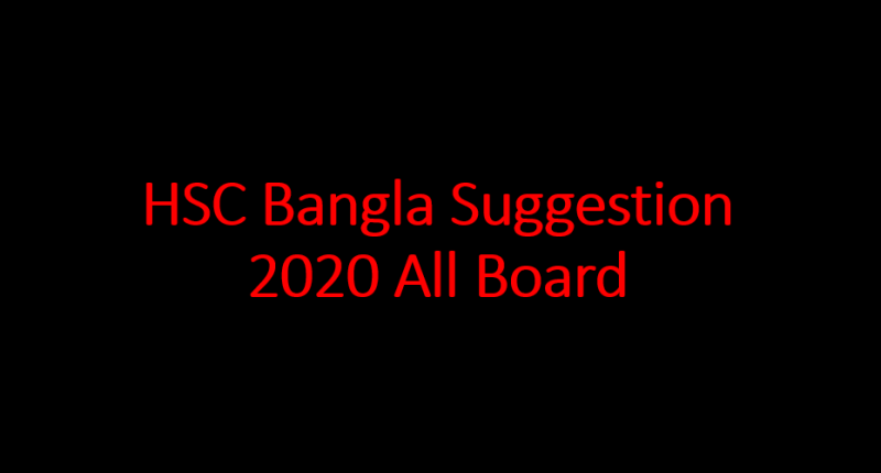 HSC Bangla 100% Common Suggestion 2020 All Board